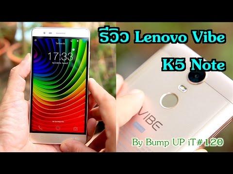 รีวิว Lenovo K5 Note : คุ้มค่า!!...เกินราคา 7,990 บาท