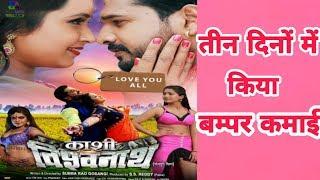 आ गया तीन दिनों के बम्पर कमाई का रिपोर्ट Kashi Vishwanath Ritesh pandey new bhojpuri movie