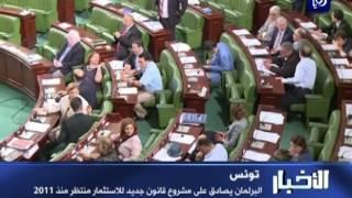البرلمان التونسي يصادق على مشروع قانون جديد للاستثمار - (18-9-2016)