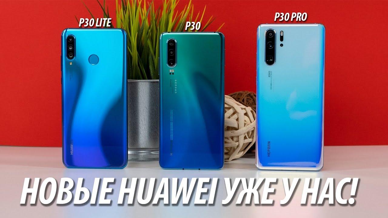 Huawei P30 Pro - Prezzi - HDblog.it