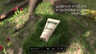 КРЕМ ДЛЯ ТЕЛА УВЛАЖНЯЮЩИЙ Hemp компания Greenway