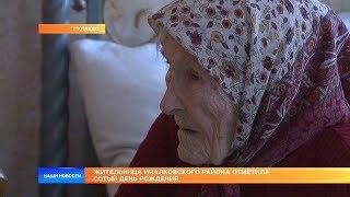 Жительница Ичалковского района отметила сотый День рождения