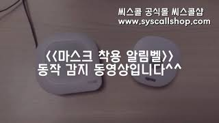 씨스콜 신제품 마스크 알림벨 세트를 소개합니다!