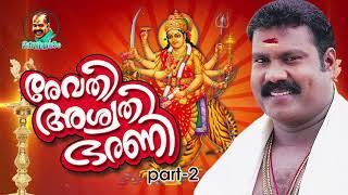 Revathi Aswathi Bharani |Kalabhavan Mani Devotional Song Part-2|Latest Devotional Album