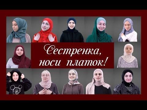 Сестренка, носи платок! Песня о хиджабе. ВАМ