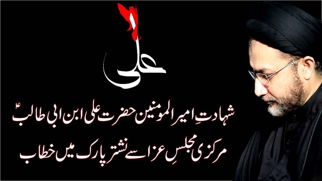 |Allama Shahenshah Hussain Naqvi| |Markazi Majlis Nishter Park| |21 Ramzan 2020| |Shahadat Mola Ali|