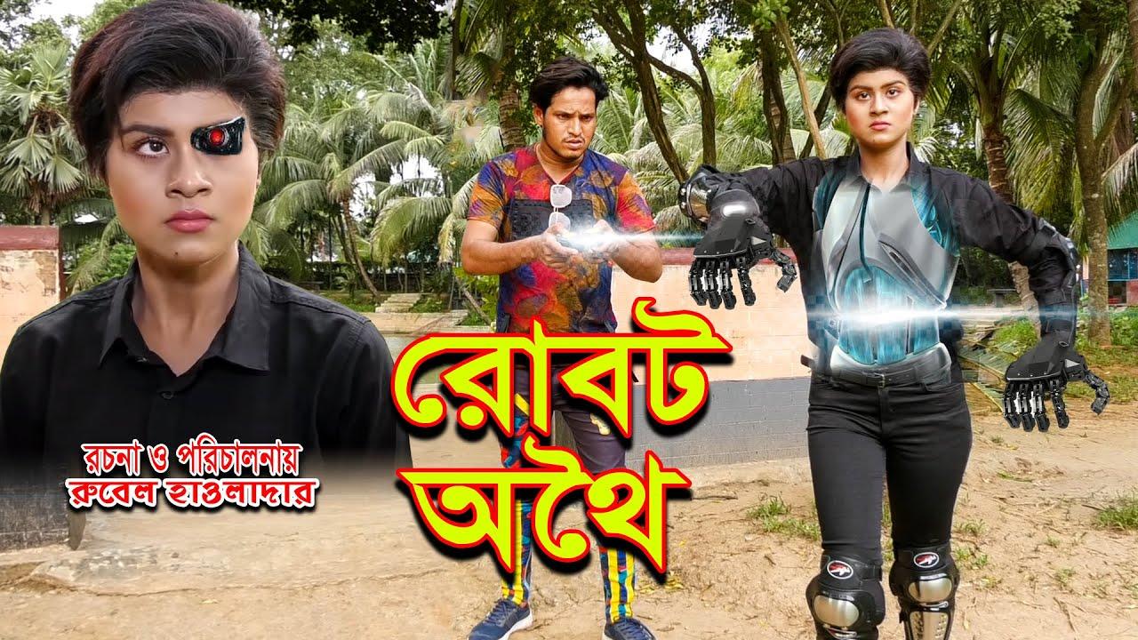 রোবট অথৈ । robot othoi   অথৈ   রুবেল হাওলাদার । জীবন মুখী ফিল্ম   অনুধাবন   Music bangla tv