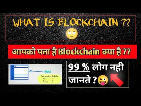 What is Blockchain ? || Blockchain क्या है ?? ★ | Blockchain नही पता है तो क्रिप्टो छोड़ दो 😡😡😡
