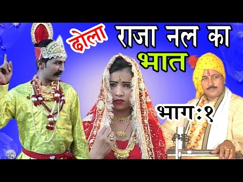 ढोला  राजा नल का भात  भाग 1 | Dhola Raja Nal Ka Bhaat Part 1 | Dhola Samrat hariram Gujjar