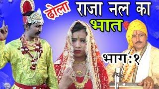1-dhola-raja-nal-ka-bhaat-part-1-dhola-samrat-hariram-gujjar