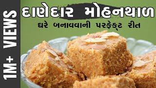 કેવી રીતે બનાવશો દાણેદાર અને હલવાઈ જેવો મોહનથાળ ઘરે ?|Mohanthal recipe
