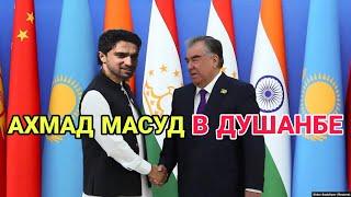 В Душанбе могут пройти переговоры Ахмада Масуда и талибов