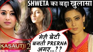 Kasautii Zindagii Kay 2 : Why Shweta Tiwari's daughter Palak Refused to Play Prerna ?