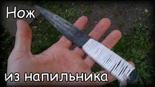 Самодельный метательный нож из напильника