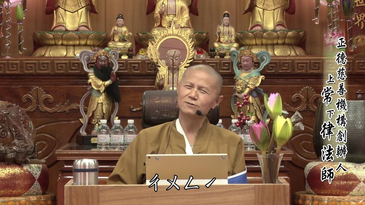 大乘佛教的乘字 是念ㄔㄥˊ還是ㄕㄥˋ 上報四重恩的重字 是要念ㄓㄨㄥˋ還是ㄔㄨㄥˊ - YouTube