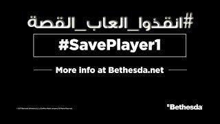 انقذوا العاب القصة - Saveplayer1