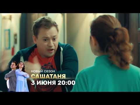 """Долгожданное продолжение """"СашаТаня""""  на ТНТ в пакете Kartina.TV"""