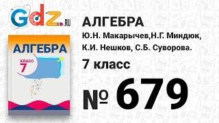 № 679- Алгебра 7 класс Макарычев
