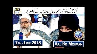 """Shan e Iftar – Aaj Ke Mehman – Aaj Ke Khaas Mehman Hain """"Zainab Ke Walidain"""" - 7th June 2018"""