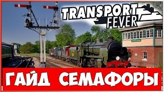 Гайд по Transport Fever - Семафоры и разъезды
