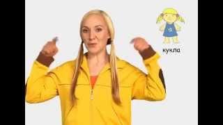 Детский язык жестов - Понималка детских жестов