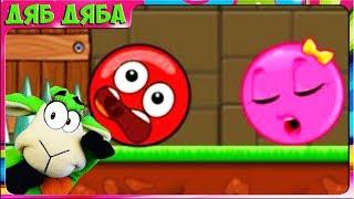 КРАСНЫЙ МЯЧ 2 Игровой мультик - Красный Шар Red Ball и Розовый Шар #1 Приключения на разных планетах