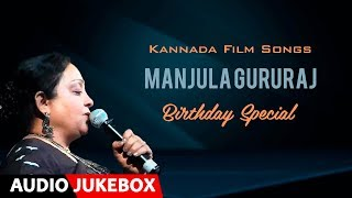 Manjula Gururaj Kannada Film Hit Songs | Birthday Special | Kannada Old Hit Songs