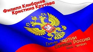 Филипп Клибанов и Кристина Крутова   Гимн Единой России Rock version