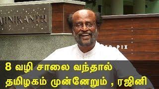 tamil news rajinikanth welcomes salem 8 lane highway Rajinikanth latest news tamil news live redpix