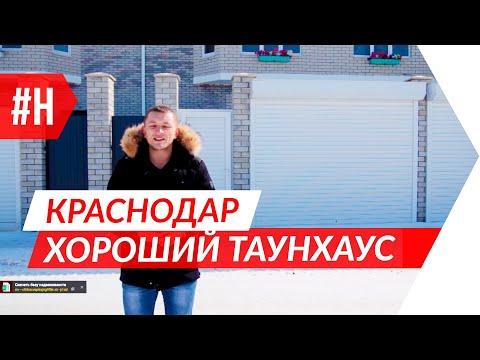Обзор → Готовый таунхаус (дом) в КП Радужный → Краснодар, х. Ленина