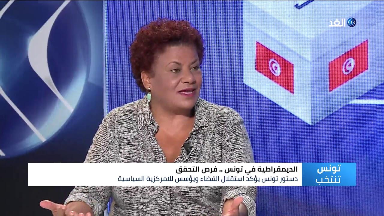 قناة الغد:«التونسية للنساء الديمقراطيات»: جمعيتنا كانت محظورة إعلاميا في عهد الديكتاتورية