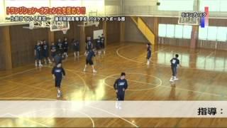【DVD】藤枝明誠 トランジション・オフェンスを極める!! Disc4 sample