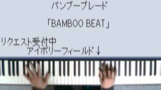 ピアノでバンブレ(Bamboo Blade)