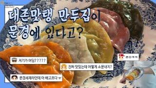 [경북 북부권 청년창업지원센터] 만두야~ 넌 왜 그렇게…