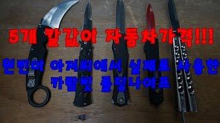 원빈이 아저씨에서 실제로 사용한 카람빗 폴딩나이프(칼가…