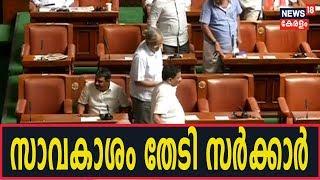 [ Karnataka Crisis] വിശ്വാസ വോട്ടെടുപ്പ് ബുധനാഴ്ച നടത്താന് സാവകാശം തേടി സര്ക്കാര്