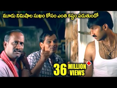 Jayam Movie || Gopichand Assistant Funny Comedy Scene || Nitin & Sadha