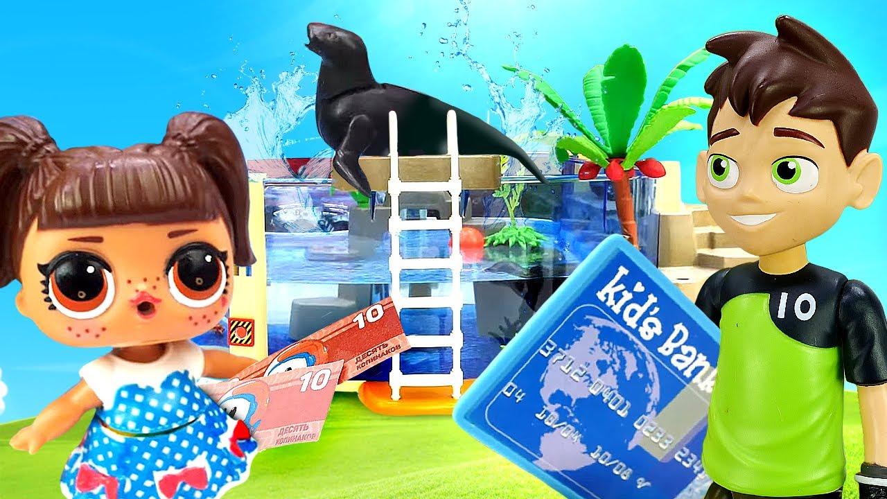 Видео про игрушки Бен Тен и Щенячий Патруль! Куклы ЛоЛ и София в Океанариуме! Время быть героем!