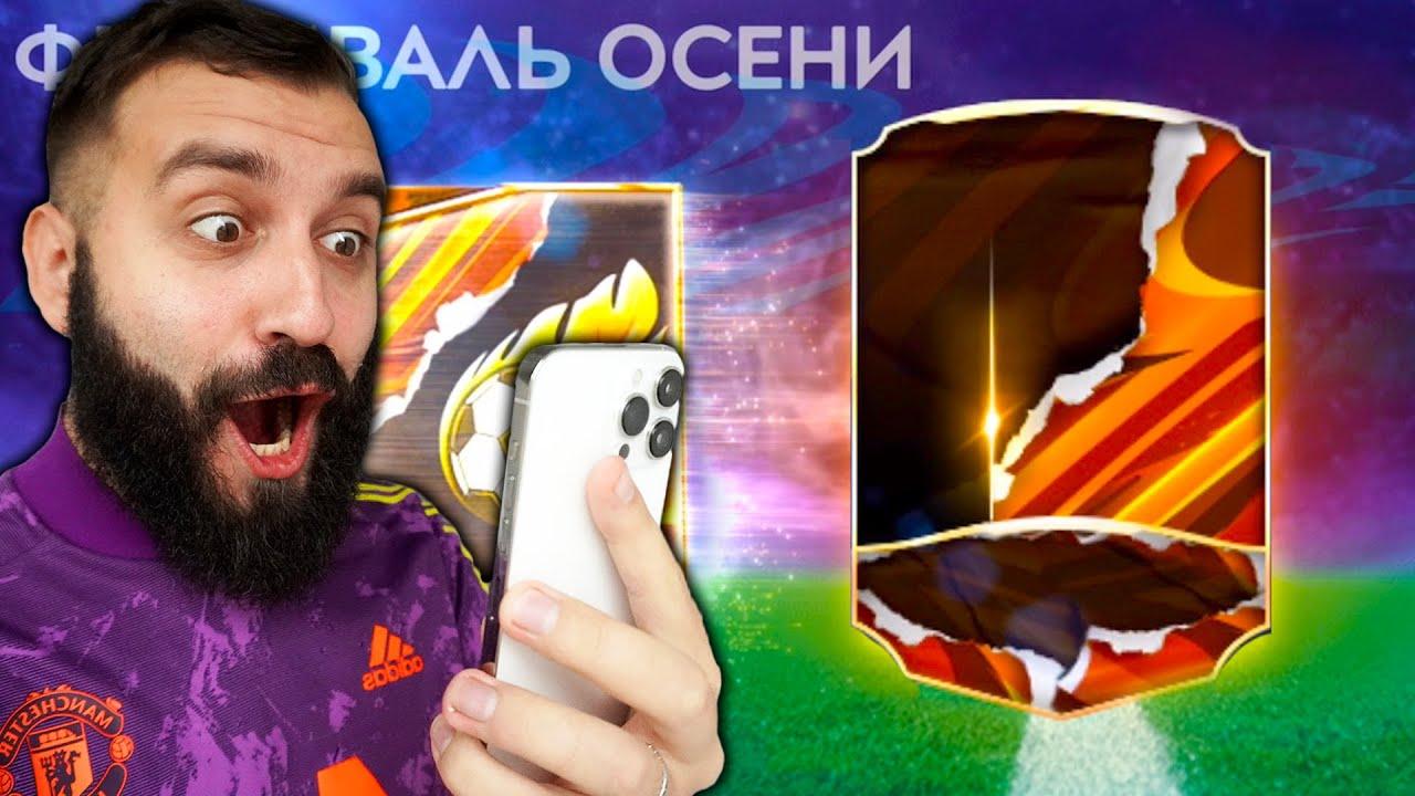ПОЙМАЛ ИГРОКА 110+ В ПАКЕ ФИФА МОБАЙЛ!