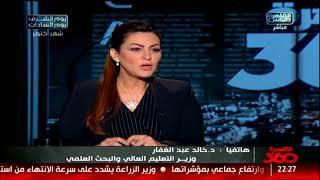 وزير التعليم العالى يكشف للقاهرة 360 ما وراء كواليس خسارة السفيرة مشيرة خطاب لإنتخابات اليونسكو