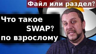 что такое SWAP linux, как он работает? Создание swap файла linux