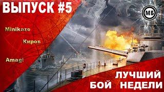 Лучший БОЙ недели   ВЫПУСК 5 World of Warships