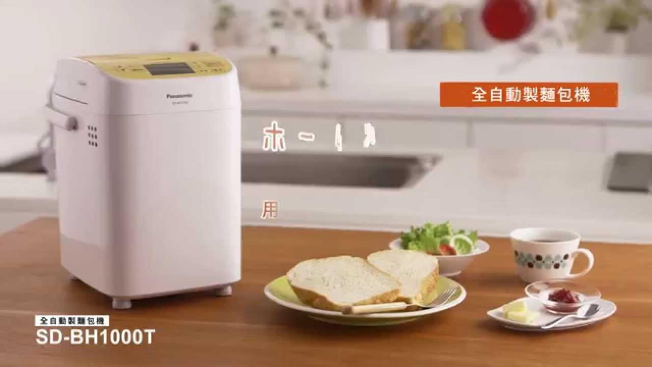 Panasonic 製麵包機 SD-BH1000T - YouTube