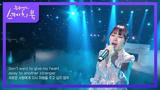 제이미 - I'll never love again [유희열의 스케치북/You Heeyeol's Sketchbook] | KBS 201211 방송