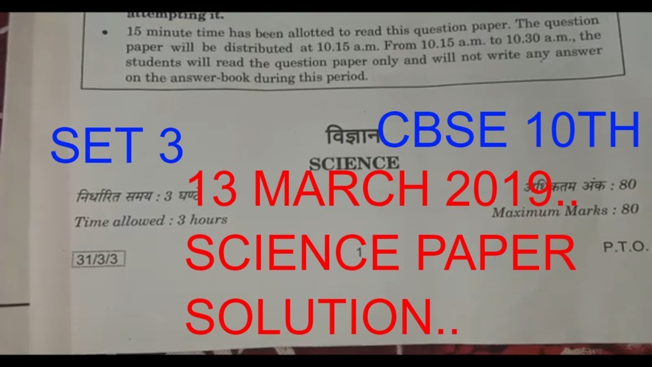 CBSE SET 3 Science paper solution 13 march 2019 || 10th board exam ||