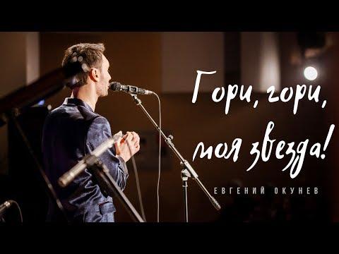 ГОРИ ГОРИ МОЯ ЗВЕЗДА | РУССКИЙ РОМАНС | Евгений ОКунев