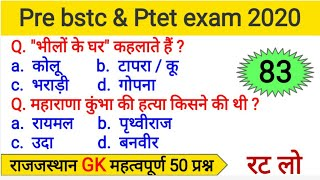 #83 प्री बीएसटीसी परीक्षा 2020    bstc model paper    Previous years important 50 question