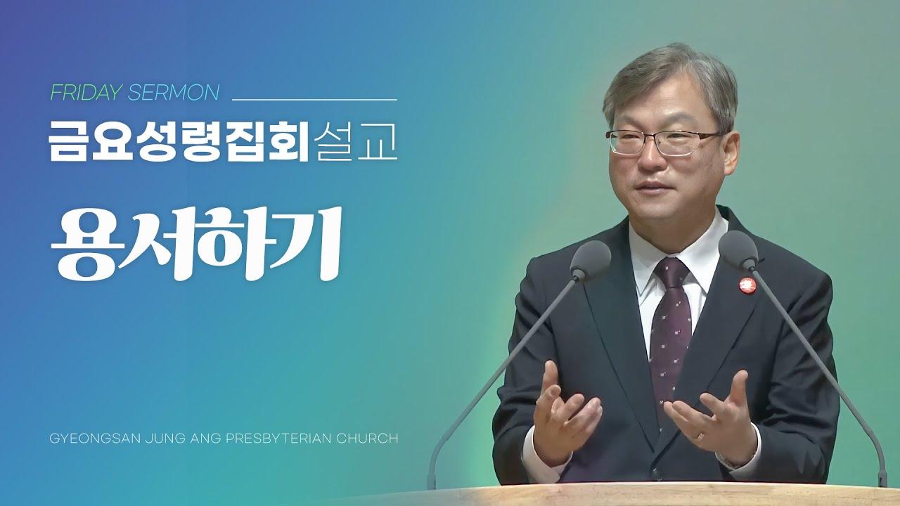 경산중앙교회 / 김종원 목사 / 용서하기(창세기 45:1-11)