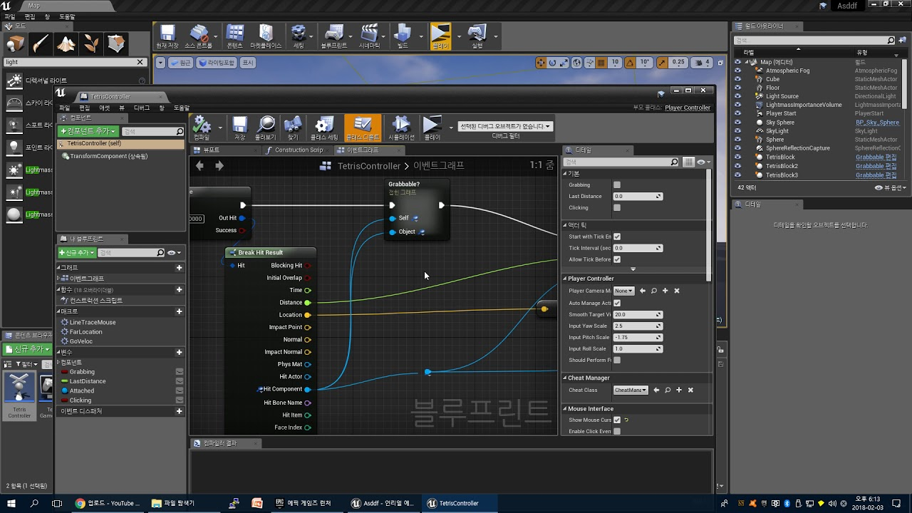 Grab an actor with mouse (Unreal Engine 4)