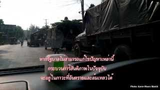 (Thai Subtitle) Recent conflict and human rights abuses in Karen State, Burma/Myanmar